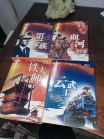 美铁之战:第一家族、铁大师、血河、云武士 4册合售