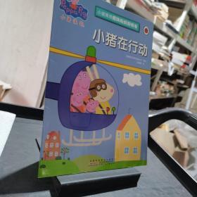 小猪佩奇趣味贴纸游戏书 小猪在行动