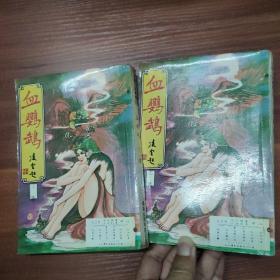 血鹦鹉-上下册-繁体武侠小说