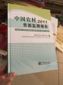 2011中国农村贫困监测报告