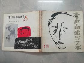 李世南速写艺术
