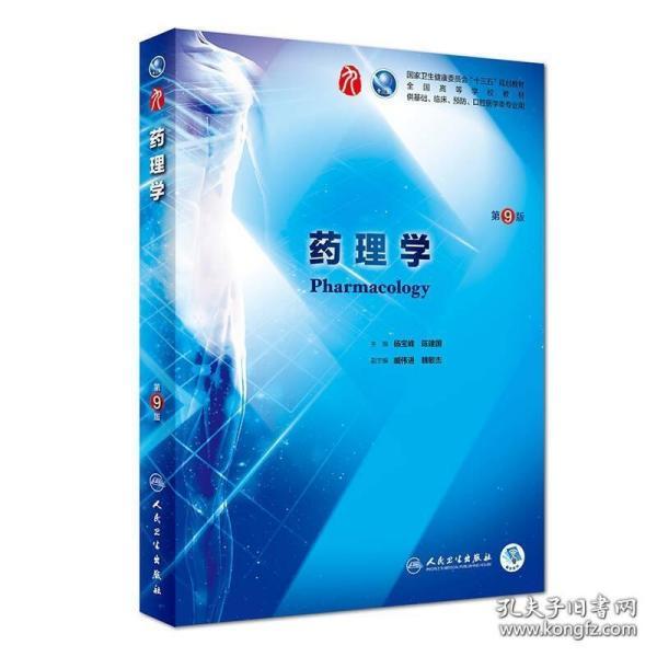 药理学 第9版第九版 本科考研临床西医教材书籍 人民卫生出版社 本科临床十三五规划教材
