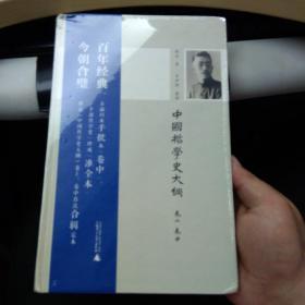 新民说 中国哲学史大纲(卷上、卷中)