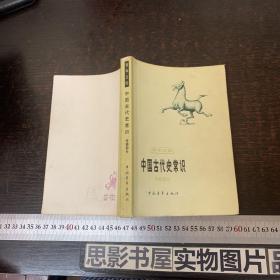 中国古代史常识:专题部分