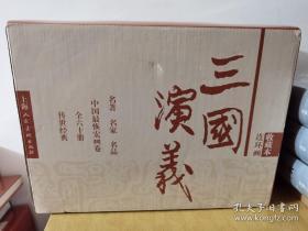 三国演义 连环画收藏本(全60册)