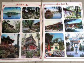 中南海风光1989年(双对开四条屏)(一版一印)