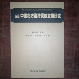 中国北方渔猎民族发展研究   品好未翻阅过