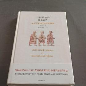 国际政治的社会演化:从公元前8000年到未来