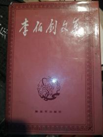 李伯钊文集