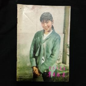 《草原银幕》1982年 第7期 32开 封面沈丹萍 内蒙古电影发行放映公司 稀见刊物 私藏 书品如图