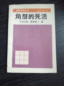 角部的死活-围棋中级丛书