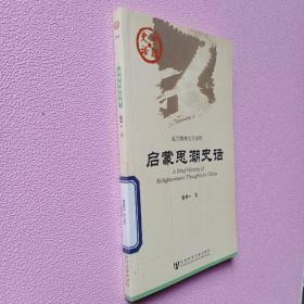 中国史话:启蒙思潮史话