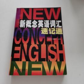 新概念英语词汇速记通