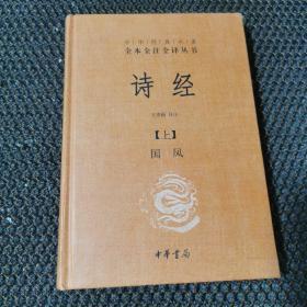 诗经(上)(中华经典名著全本全注全译)