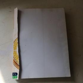 100位中国烹饪大师作品集锦(虾蟹菜典)没有封面