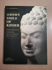 高棉的微笑 : 柬埔寨古代文物与艺术