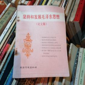 坚持和发展毛泽东思想 论文集