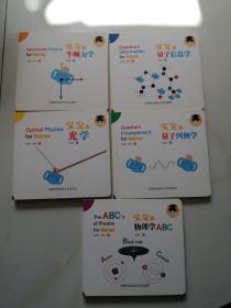 宝宝的物理学ABC+宝宝的光学+宝宝的量子纠缠学+宝宝的牛顿力学+宝宝的量子信息学 5本合售