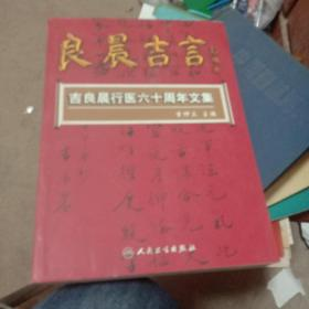 良晨吉言·吉良晨行医六十周年文集