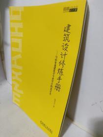 建筑设计修炼手册写给普通建筑学专业学生的设计书