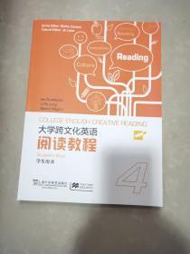 大学跨文化英语阅读教程4(学生用书)