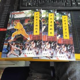 中国嵩山少林寺武功传世秘笈:3册合售,如图