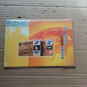 中国建设银行龙卡贷记卡珍藏纪念卡1枚(龙票一套)