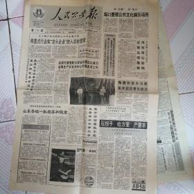 人民公安报 1992年5月7日