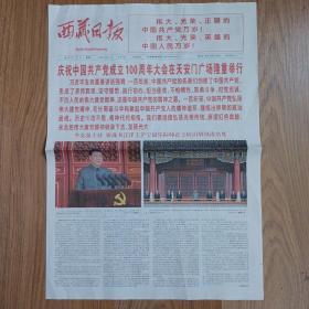 西藏日报2021年7月2日