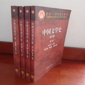 中国文学史(第3版 全4卷)