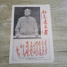 文革小报《红色造反者》(创刊号),8开