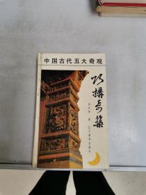 巧构奇筑:中国古代建筑结构纵横【满30包邮】