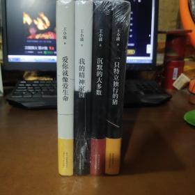 王小波杂文(套装共4册) (一只特立独行的猪 爱你就像爱生命 我的精神家园 沉默的大多数)文学 散文 随笔 书信
