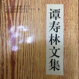 谭寿林文集