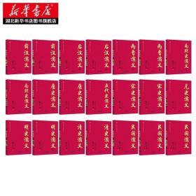 中国历代通俗演义蔡东藩著 套装全11部共21册 中国历史知识读物