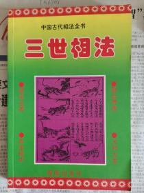 三世相法-明清俗典(中国古代相法全书)