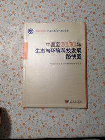 中国至2050年生态与环境科技发展路线图