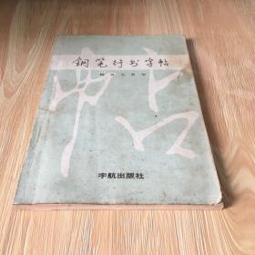 钢笔行书字帖:格言五百句