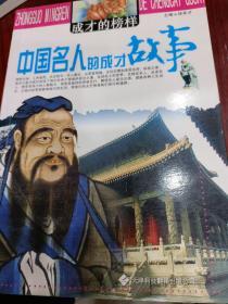中国名人的成才故事