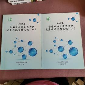 2017年全国及四川医药行业发展情况资料汇编(一二)2册合售