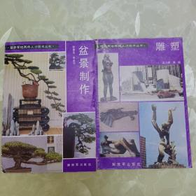 培养军地两用人才技术丛书:雕塑、盆景制作(两本合售)