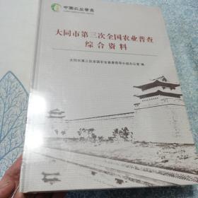 中国农业普查      大同市第三次全国农业普查综合资料