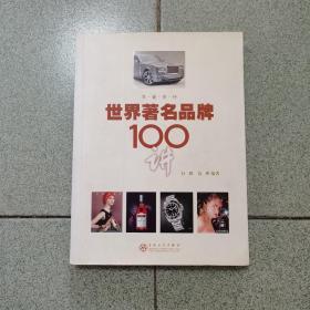 世界著名品牌100讲