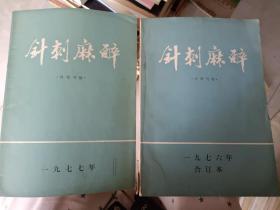 中医书籍《针刺麻醉的临床应用+针刺麻醉原理的探讨+针刺麻醉(1976年合订本)+1977年第1期》16开,作者、出版社、年代、品相、详情见图!西6--6(5)