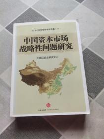中国资本市场战略性问题研究2008-2009年研究报告集(下)