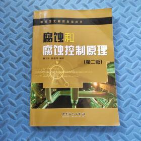 腐蚀和腐蚀控制原理(第二版)