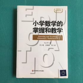 小学数学的掌握和教学(塑封95品)