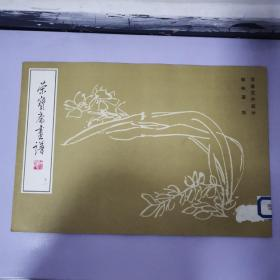 荣宝斋画谱·十一(写意花卉部分 郭味蕖绘)