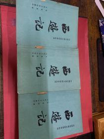 西游記 人民文學出版社 上中下(館藏書)