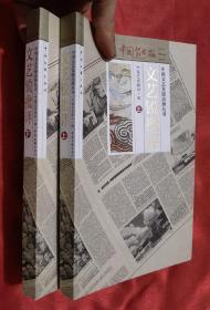 文艺锐批评(中国文艺发展态势丛书)(上下册)【16开】